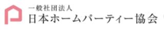 日本ホームパーティー協会