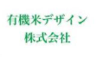 有機米デザイン株式会社