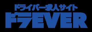 株式会社ドラEVER